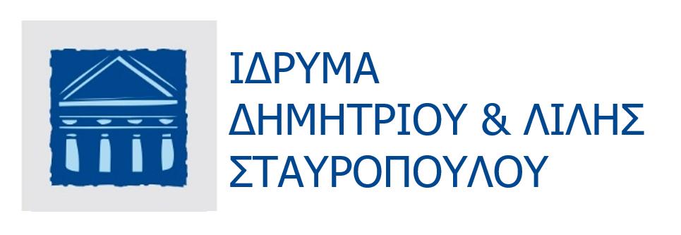 Ίδρυμα Δημητρίου και Λιλής Σταυροπούλου